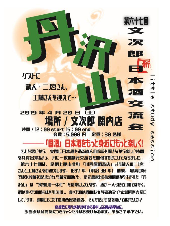67_丹沢山